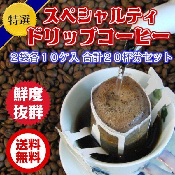 画像1: 送料無料 ドリップコーヒーセット 最高級のドリップ珈琲 2袋合計20杯分 (1)