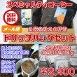 画像2: 送料無料 ドリップコーヒーセット 最高級のドリップ珈琲 2袋合計20杯分 (2)