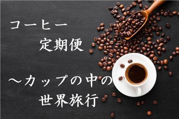 画像1: カップの中の世界旅行「コーヒー定期便」お得にレアもの! (1)
